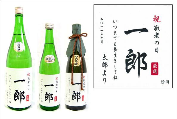おじいちゃん・おばあちゃんに美味しい純米酒のオリジナルラベル酒を!