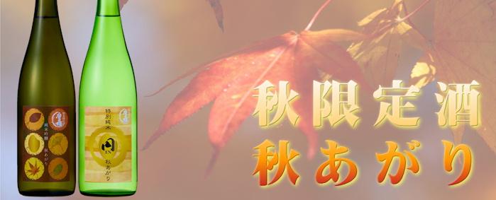 秋酒バナー2021