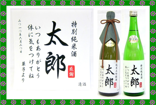 大切なお父さんには美味しい純米酒のオリジナルラベル酒を!