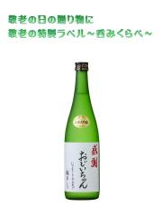 純米大吟醸酒敬老の日特製オリジナルラベル酒プレミアム