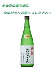 純米大吟醸酒父の日オリジナルラベル酒プレミアム