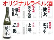 世界で一本!オリジナルラベル酒 純米吟醸酒 紫波ほの香